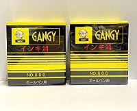 ガンジー(ガンヂー) No.800 (ガンジー No.800 2個セット)