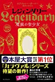 レジェンダリー 魔鏡の聖少女(カラヴァルシリーズ)