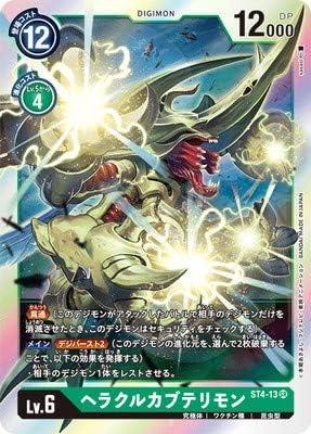デジモンカードゲーム ST4-13 ヘラクルカブテリモン SR