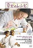 幸せのレシピ 特別版[DVD]