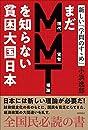 まだMMT理論を知らない貧困大国日本 新しい『学問のすゝめ』