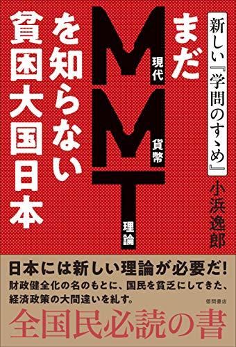 まだMMT理論を知らない貧困大国日本 新しい『学問のすゝめ』 - 小浜逸郎