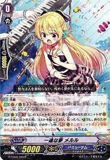 カードファイト!! ヴァンガードG/クランブースター第3弾/G-CB03/025 一途な夢 メルル R
