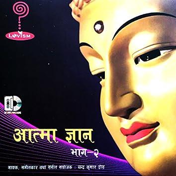 Aatama Gyan