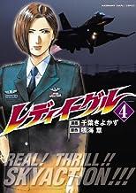 レディイーグル(4) (カドカワデジタルコミックス)