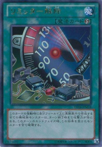 遊戯王カード DS14-JPM18 リミッター解除 ウルトラ / 遊戯王ゼアル [デュエリストセット Ver.マシンギア・...