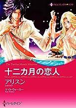 十二カ月の恋人 (分冊版) 3巻