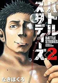 [なきぼくろ]のバトルスタディーズ(2) (モーニングコミックス)
