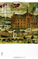 近代日本のビール 醸造史と産業遺産: アサヒビール所蔵資料でたどる