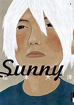 [松本大洋]のSunny(1) (IKKI COMIX)