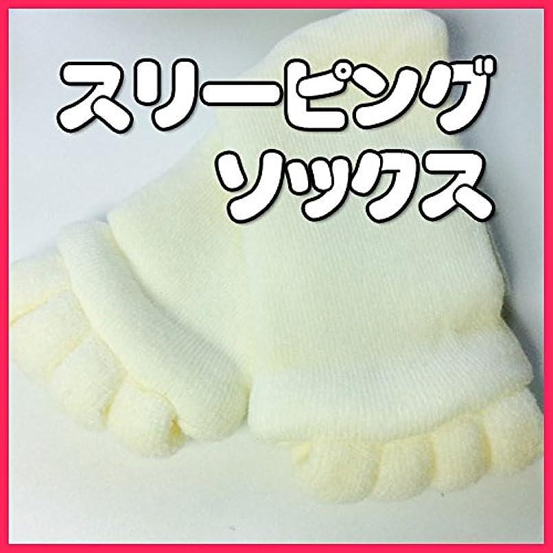 礼儀朝ほとんどない足指スリーピングソックス【訳あり品】足指セラピー
