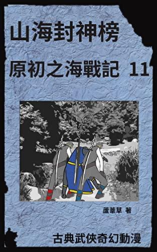 原初之海戰記11: Traditional Chinese Edition (Legends of Sky Palace Book 24) (English Edition)