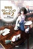 珈琲店タレーランの事件簿 2 彼女はカフェオレの夢を見る【電子版イラスト特典付】 (宝島社文庫)