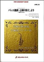 ARG−35 バレエ組曲「青銅の騎士」より(グリエール)【小編成版:最小9人から演奏可能】(arr.高橋宏樹)《吹