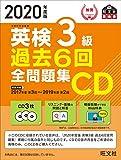 2020年度版 英検3級 過去6回全問題集CD (旺文社英検書)