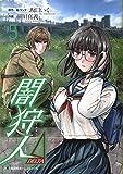 闇狩人Δ(DELTA) 5 (集英社ホームコミックス)