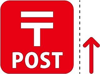 郵便 ポスト POST 案内 シール ステッカー カッティングステッカー(矢印付き) 光沢タイプ・防水 耐水・屋外耐候3~4年【クリックポストにて発送】 (赤, 50)