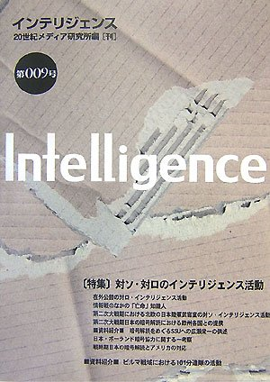 Intelligence〈第9号〉特集 対ソ・対ロのインテリジェンス活動の詳細を見る