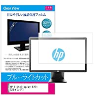 メディアカバーマーケット HP EliteDisplay E231 C9V75AA#ABJ [23インチ(1920x1080)]機種用 【ブルーライトカット 反射防止 指紋防止 気泡レス 抗菌 液晶保護フィルム】