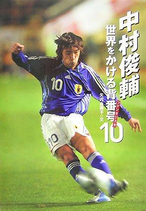 中村俊輔―世界をかける背番号10―ファンタジスタ (スポーツ・ノンフィクション)