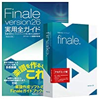 MakeMusic メイクミュージック 楽譜作成ソフト フィナーレ Finale 26 アカデミック版 ガイドブック付