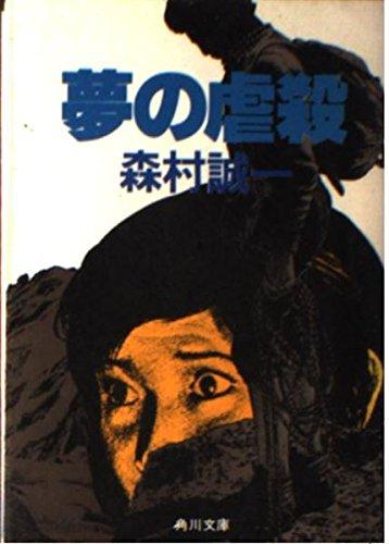 夢の虐殺 (角川文庫 緑 365-4)