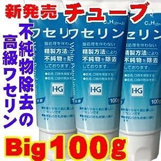 【敏感肌の方に最適!】皮膚保護 ワセリンHGチューブ 徳用100gx3本