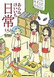 日常(8) (角川コミックス・エース)