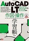 AutoCADLT2002-2008学習帳 (エクスナレッジムック)
