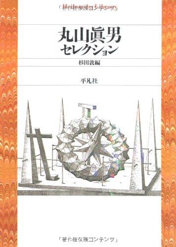 丸山眞男セレクション (平凡社ライブラリー)