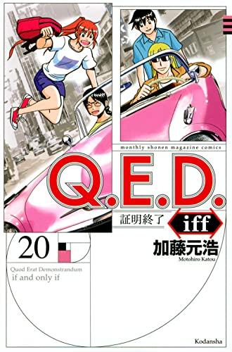 Q.E.D.iff -証明終了-(20) _0