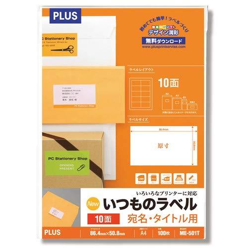 プラス ラベル用紙 いつものラベル A4 10面 100枚 ME-501T 【まとめ買い3冊セット】