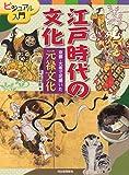 京都・大坂で花開いた 元禄文化 (ビジュアル入門 江戸時代の文化)