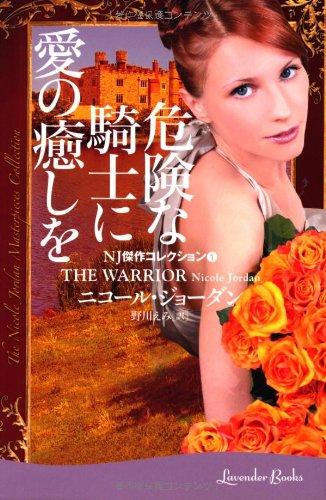 危険な騎士に愛の癒しを<NJ傑作コレクション1> (ラベンダーブックス)の詳細を見る
