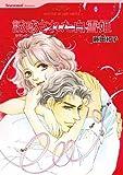 誘惑された白雪姫 (ハーレクインコミックス)