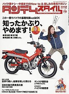 Tandem Style(タンデムスタイル) 2019年12月号 [雑誌]