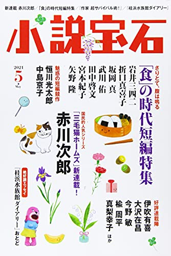 小説宝石 2021年 05 月号 [雑誌]