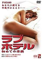 ラブホテル (初めての体験) [DVD]