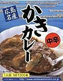 レインボー 広島名産 かきカレー 200g