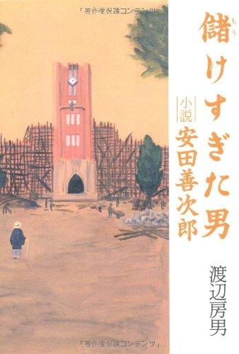 小説・安田善次郎 儲けすぎた男