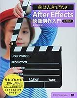 ほんきで学ぶ After Effects 映像制作入門 [CC対応]