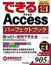 できるAccess パーフェクトブック 困った!&便利ワザ大全 2019/2016/2013&Microsoft 365対応 できるシリーズ
