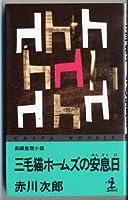 三毛猫ホームズの安息日 (カッパ・ノベルス)