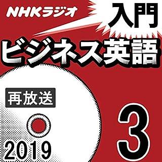 NHK 入門ビジネス英語 2019年3月号                   著者:                                                                                                                                 柴田真一                               ナレーター:                                                                                                                                 柴田真一/Kellie Holway                      再生時間: 1 時間  16 分     レビューはまだありません。     総合評価 0.0