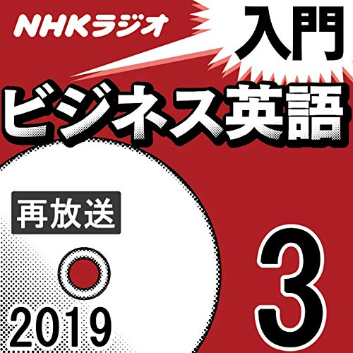 『NHK 入門ビジネス英語 2019年3月号』のカバーアート