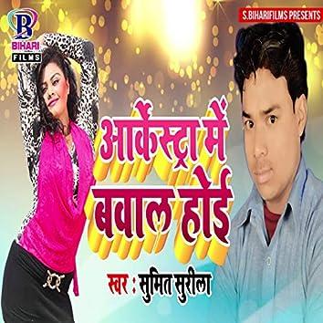 Orchestra Mein Bawal Hoi
