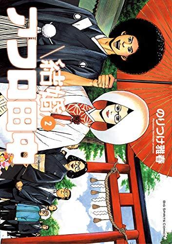 結婚アフロ田中(2) (ビッグコミックス)