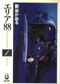 エリア88 (1) (スコラ漫画文庫シリーズ)
