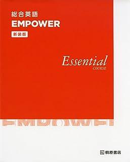 新装版 総合英語 EMPOWER Essential COURSE[エンパワー・エッセンシャルコース]