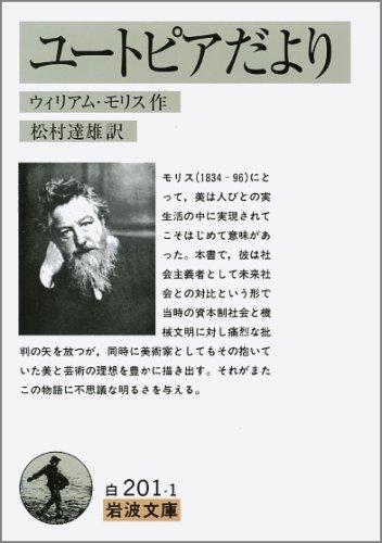 ユートピアだより (岩波文庫 白 201-1)